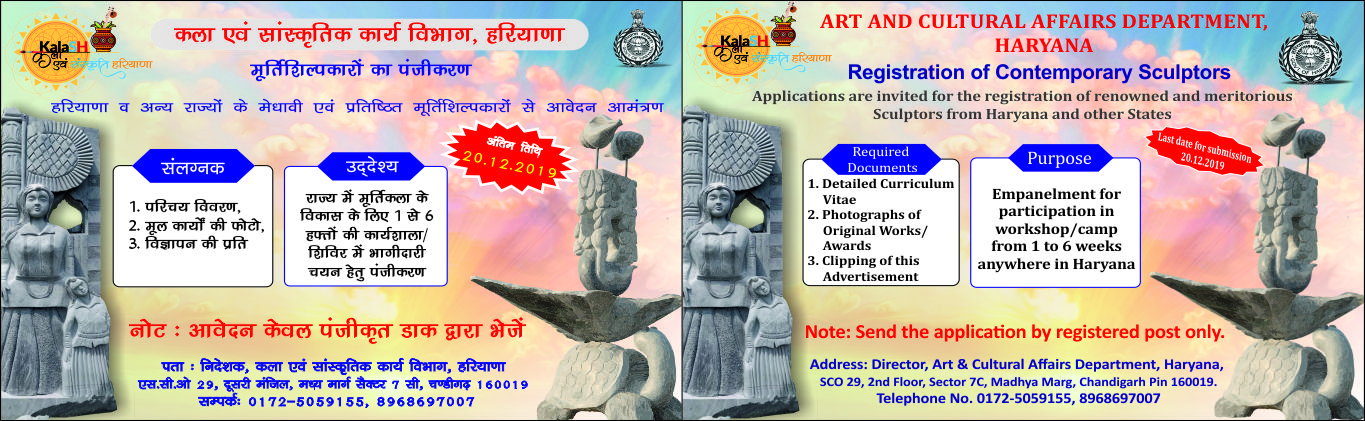 Registration of Sculptors
